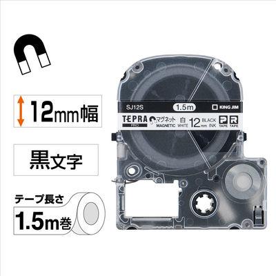 キングジム テプラ PROテープ マグネットテープ 12mm 白(黒文字) 1個 SJ12S