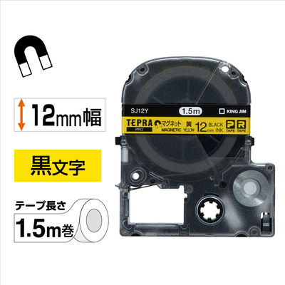 キングジム テプラ PROテープ マグネットテープ 12mm 黄(黒文字) 1個 SJ12Y
