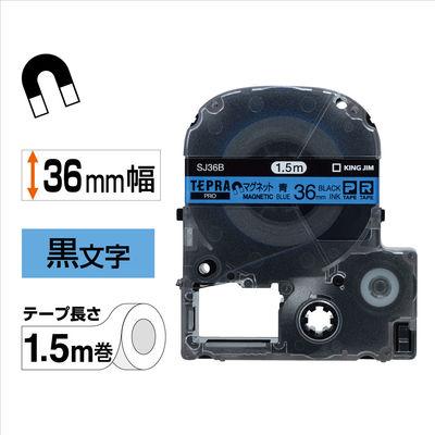 キングジム テプラ PROテープ マグネットテープ 青 36mm SJ36B