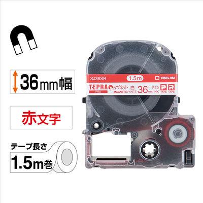 キングジム テプラ PROテープ マグネットテープ 36mm 白(赤文字) 1個 SJ36SR