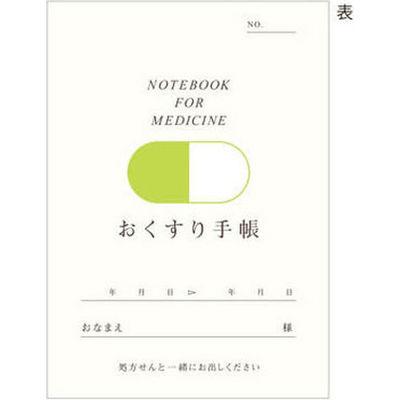 廣済堂 カプセルお薬手帳 8P