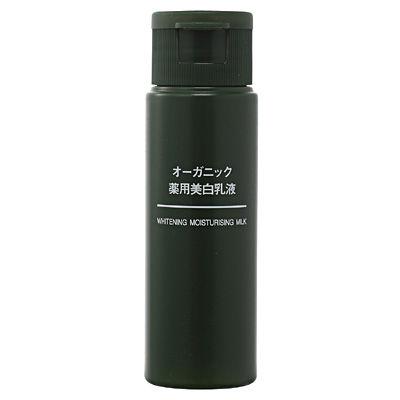 オーガニック薬用美白乳液(携帯用)