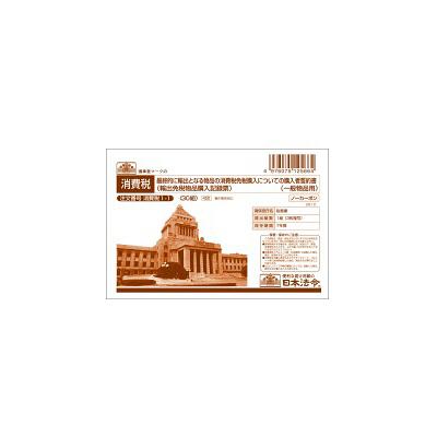 日本法令 (一般物品用) 消費税1-1 1セット(10冊)