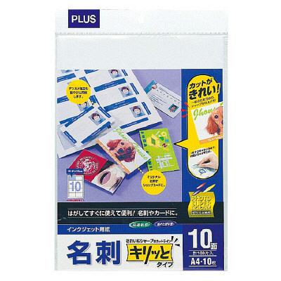 プラス IJキリッと名刺 IT-110KN (直送品)