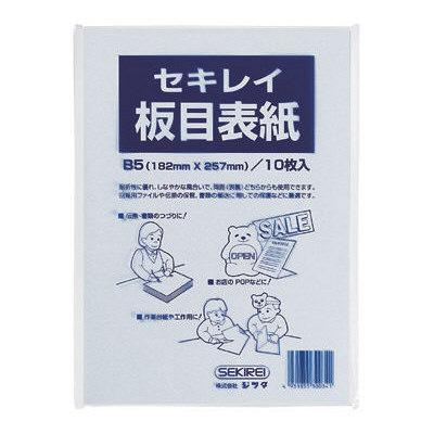 セキレイ 板目表紙 B5判 10枚入 ITA70FP (直送品)