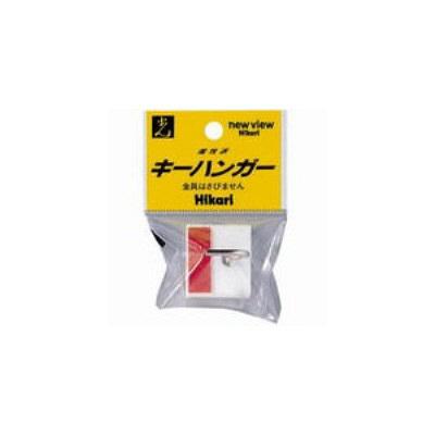 光 キーハンガー 赤 KH1R-1 (直送品)