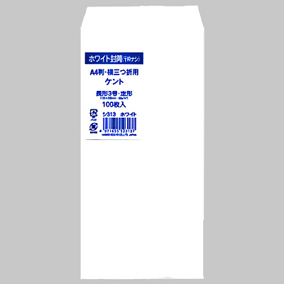 菅公工業 ケント封筒 長3(80)枠なし 100 シ313 (直送品)