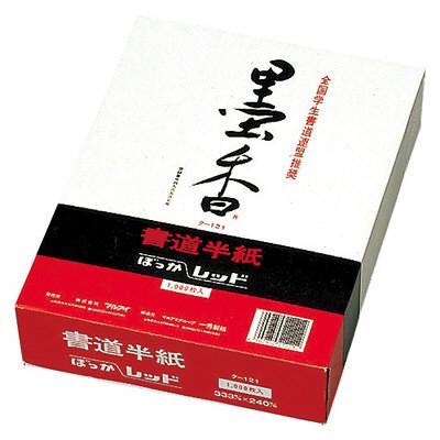 マルアイ 墨香半紙 レッド 1000枚入 タ-121 (直送品)