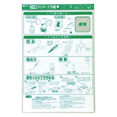 クリヤープラ板 392-046 0.4m P-104 銀鳥産業 (直送品)