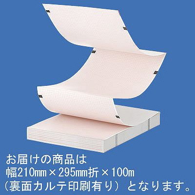 ちばら 心電図用記録紙(幅210mm×295mm折×長さ100m/裏面カルテ印刷有) CP-621K 1冊