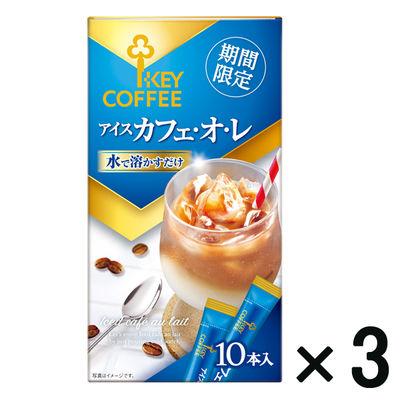 キーコーヒー アイスカフェ・オ・レ