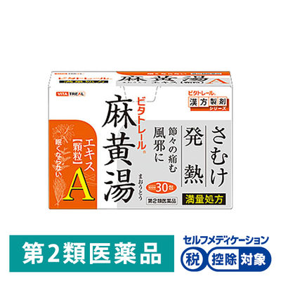 ビタトレール麻黄湯エキス顆粒A 30包