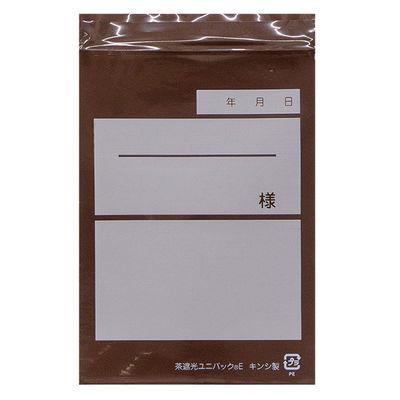 金鵄製作所 茶遮光ユニパック Eサイズ 100枚入 AS75115-008