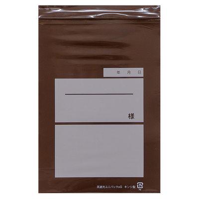 金鵄製作所 茶遮光ユニパック Gサイズ 100枚入 AS75116-008