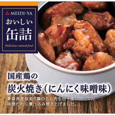 おいしい缶詰国産鶏の炭火焼きにんにく味噌