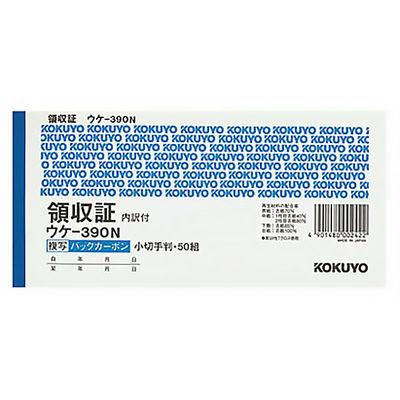 コクヨ BC複写領収証スポットタイプ小切手判ヨコ型ヨコ書 ウケ-390 1袋(10冊入)