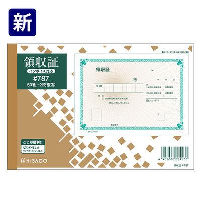 ヒサゴ 領収証(B6判3色刷) #787 1袋(10冊入)