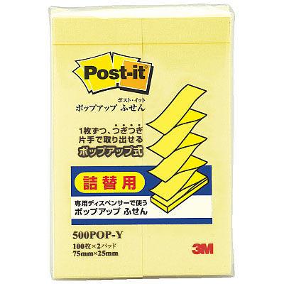 ポスト・イット(R) ポップアップふせん 詰替用 500POP-Y