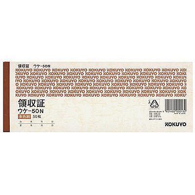 コクヨ 領収証小切手判ヨコ型ヨコ書 三色刷り50枚 ウケ-50 1袋(20冊入)