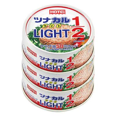 ホテイ ツナカルLIGHT1/2 3缶