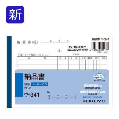 コクヨ NC複写簿ノーカーボン納品書A6ヨコ型6行50組 ウ-341N 1袋(10冊入)