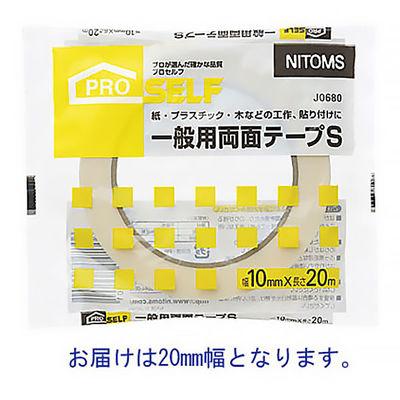 ニトムズ 一般両面テープ S 0.12mm×20mm×20m J0700 1箱15巻入