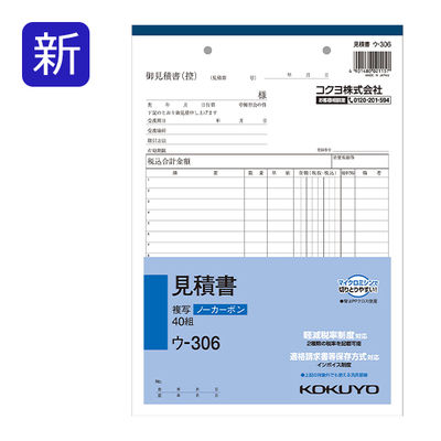 コクヨ NC複写簿ノーカーボン見積書B5タテ型18行40組 ウ-306N 1袋(10冊入)