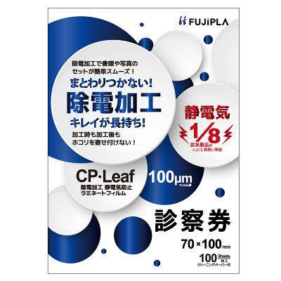 フジプラ CPリーフ 診察券サイズ FCP1070100 1箱(100枚入)