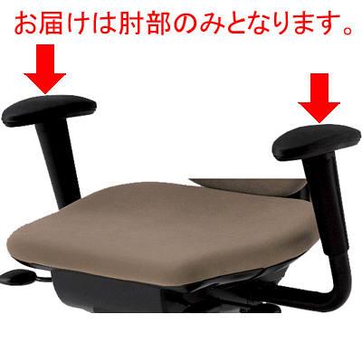 イトーキ カシコチェア 専用可動肘 KZP 549 T1 (直送品)