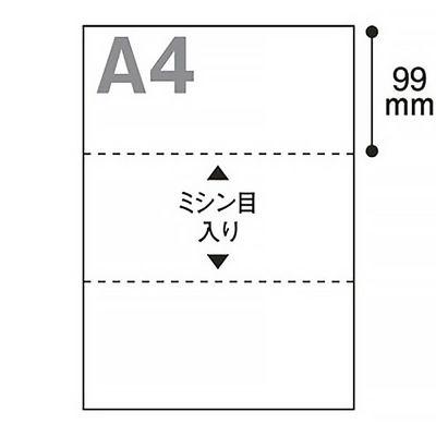 日本紙通商 A4カット紙 3分割 1冊(500枚入)