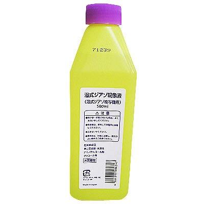 SD現像液(500ml)