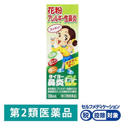 タイヨー鼻炎スプレーアルファ 30ml