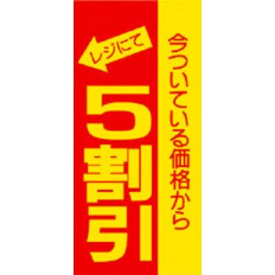 タカ印 割引ポスター (ミニ)5割引 黄 12-2166 1袋(100枚入×10冊) (取寄品)