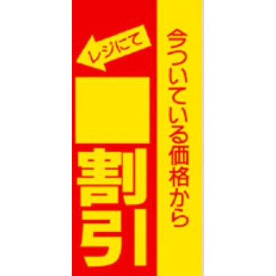 タカ印 割引ポスター (ミニ)○割引 黄 12-2167 1袋(100枚入×10冊) (取寄品)