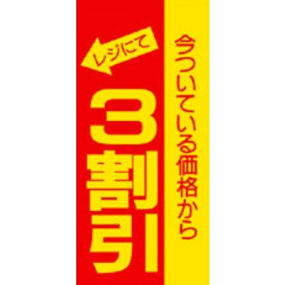 タカ印 割引ポスター (ミニ)3割引 黄 12-2169 1袋(100枚入×10冊) (取寄品)