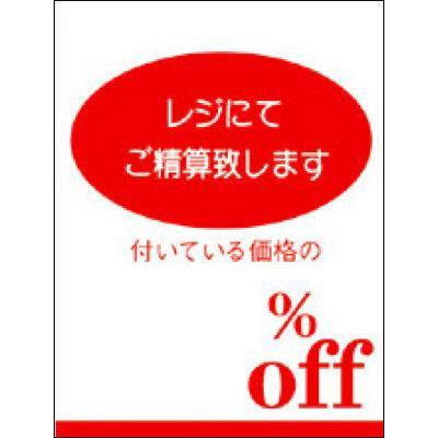 タカ印 割引ポスター (ミニ)○%OFF 12-2177 1袋(100枚入×10冊) (取寄品)