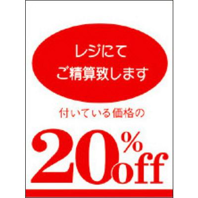タカ印 割引ポスター (ミニ)20%OFF 12-2178 1袋(100枚入×10冊) (取寄品)