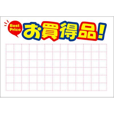 タカ印 POP用紙 B5判 お買得品 12A7152 1袋(50枚入×10冊) (取寄品)