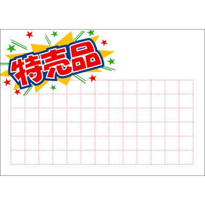 タカ印 POP用紙 B5判 特売品 12A7153 1袋(50枚入×10冊) (取寄品)