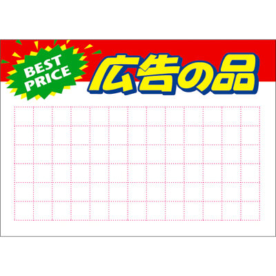 タカ印 POP用紙 B5判 広告の品 12A7154 1袋(50枚入×10冊) (取寄品)