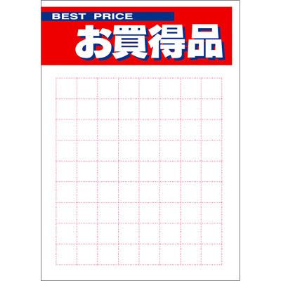 タカ印 POP用紙 B5判 お買得品 12A7162 1袋(50枚入×10冊) (取寄品)