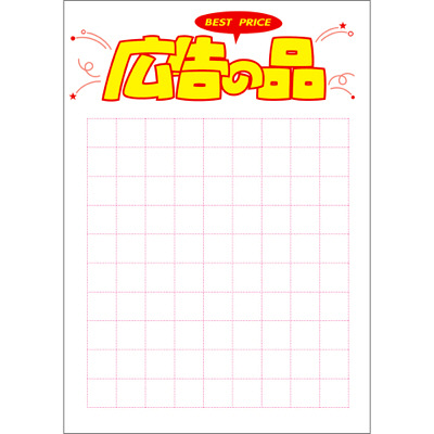 タカ印 POP用紙 B4判 広告の品 12A7184 1袋(50枚入×10冊) (取寄品)