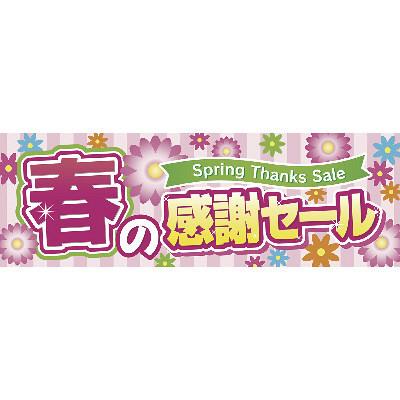 タカ印 イベントポスター 春の感謝セール 12D8123 1冊(10枚入) (取寄品)