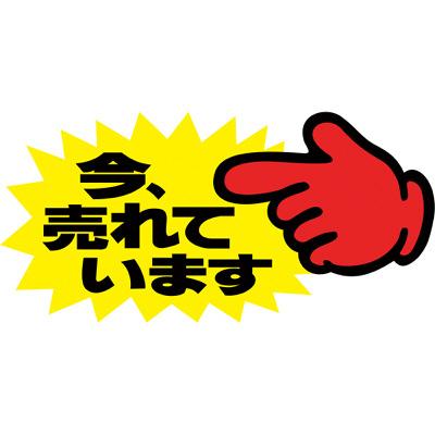 タカ印 クラフトPOP ゆび大 今売れ 13-3504 1袋(5枚入×5冊) (取寄品)