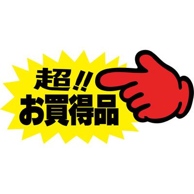 タカ印 クラフトPOP ゆび大 お買得品 13-3507 1袋(5枚入×5冊) (取寄品)