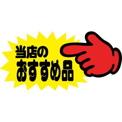 タカ印 クラフトPOP ゆび大おすすめ品 13-3508 1袋(5枚入×5冊) (取寄品)
