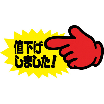 タカ印 クラフトPOP ゆび中 値下げ 13-3516 1袋(10枚入×5冊) (取寄品)