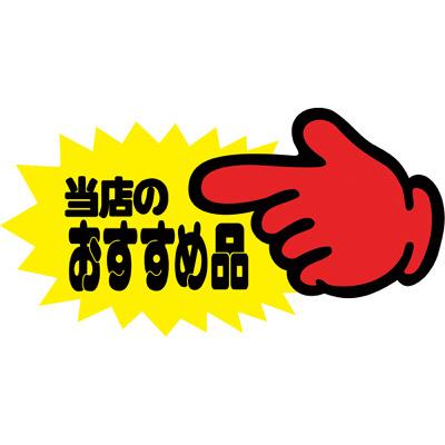 タカ印 クラフトPOP ゆび中おすすめ品 13-3517 1袋(10枚入×5冊) (取寄品)