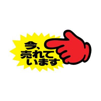 タカ印 クラフトPOP ゆび中 今売れ 13-3518 1袋(10枚入×5冊) (取寄品)