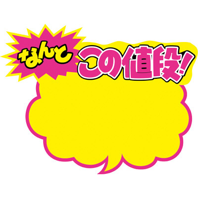 タカ印 クラフトPOP 吹出型 なんと大 13-4015 1袋(10枚入×5冊) (取寄品)